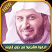 Download Offline Ruqyah Saad Al Ghamidi Rokia char3iya 5.0 APK