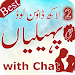 Download Paheliyan in urdu with answer with chat 1.0.7 APK
