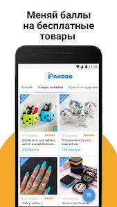 Download Pandao — покупай выгодно 1.17.4 APK