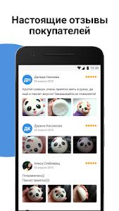 screenshot of Pandao — покупай выгодно version 1.17.4