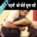 Download Patni ko kush Rakhne ke Tarike 1.1 APK