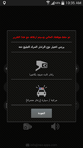 Download RadarJO 1.4+ APK