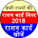 Download Ration Card List 2018 7.0 APK