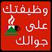 Download يقين - العمل في السودان 3.5 APK