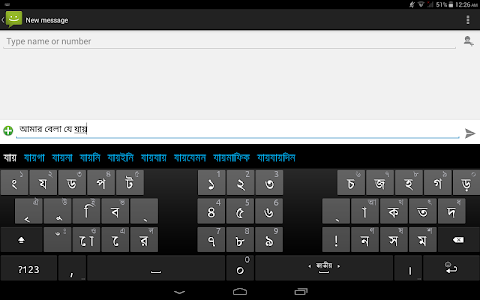 Download Ridmik Keyboard 5.3.0 APK
