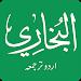 Download Sahih Bukhari in Urdu 1.3 APK