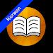 Download Shwebook Korean Dictionary 2.0.0 APK
