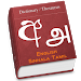 Download Sinhala Tamil English Lexicon  APK
