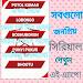 Download Star Jalsha Serial 1.0 APK