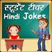 Download हिन्दी Student Teacher Jokes स्टूडेंट टीचर जोक्स 2.4 APK