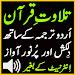 Download Sudes Urdu Quran Audio Tilawat 1.3 APK