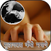 Download Suhagrat Kaise Manaye 4.0 APK