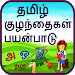 Download Tamil Alphabet for Kids 2.2 APK