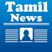 Download Tamil News 2.2 APK