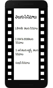 screenshot of Telugu Cinemas version 1.2