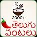 Download Telugu Vantalu 3.1.7 APK
