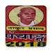 Download Thakur Prasad 2018 Hindi Calendar cum Panchang 9.7 APK