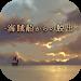 Download 脱出ゲーム 海賊船からの脱出 That's how pirates escape. 1.0.3 APK
