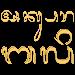 Download Transliterasi Aksara Bali 0.0.2 APK