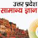 Download Uttar Pradesh GK 6.2 APK
