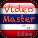 Download Video Master(Thai Edition) 2.3 APK