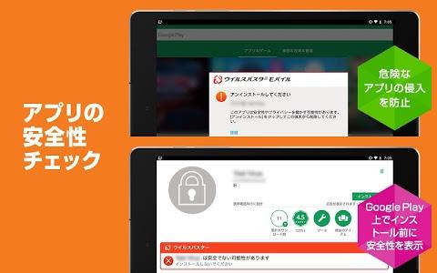 Download VirusBuster Mobile 9.5.1 APK