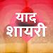 Download याद शायरी - Yaad Yaadein Miss You U Shayari Hindi 6 APK