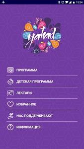 Download Yahad 2018 2.0.2018 APK