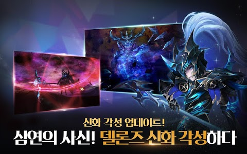 Download 세븐나이츠 for Kakao 5.2.13 APK