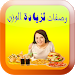 Download recipes to Gain Weight arabic 1.0 APK